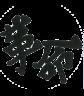 watanabehide_fukidashi