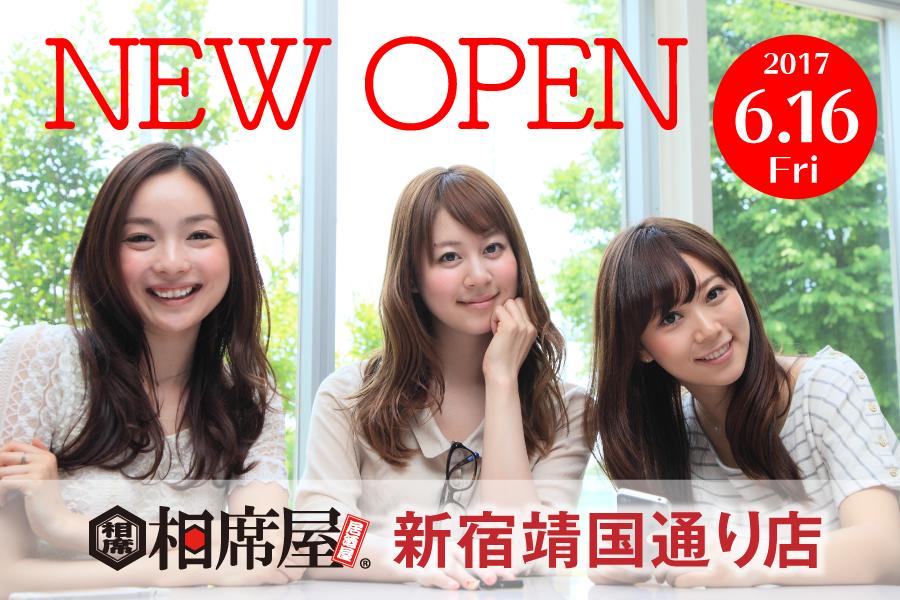 aisekiya_yasukuni_open201706168949542