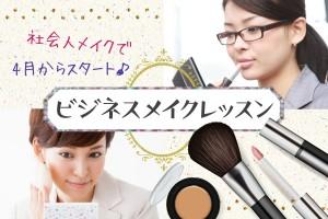 buss_makeup-1