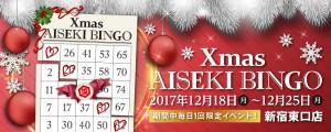 bnr_xmasbingo_app_1000x400