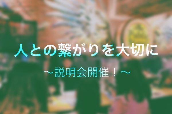 20180319B説明会サムネ