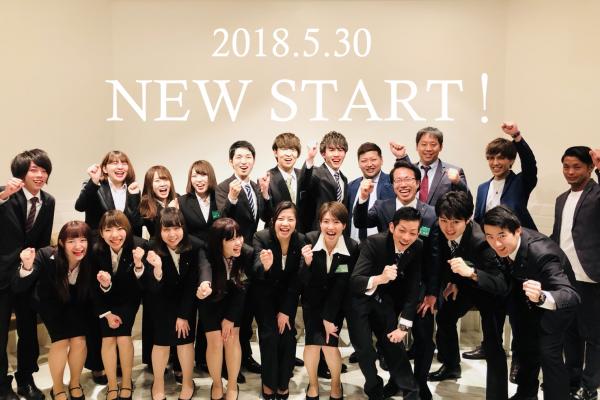 18卒配属式①文字入り(20180530).jpg