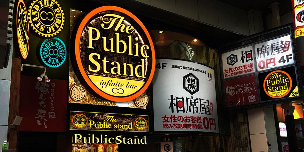 パブリックスタンド『阪急東通り店』