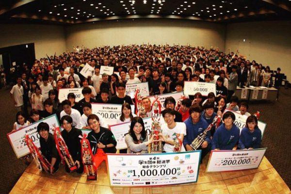 学生団体総選挙①