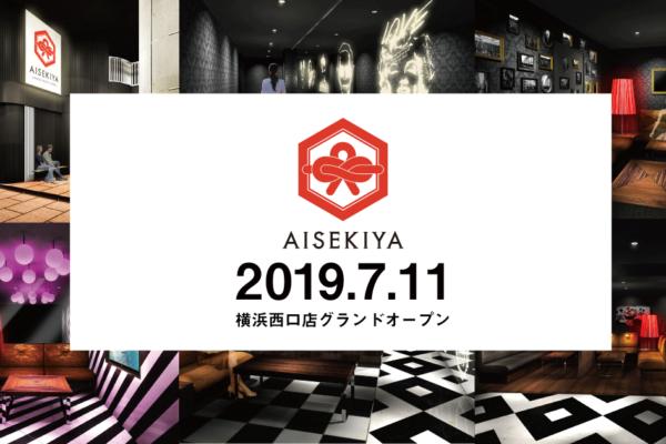 aisekiya_ogp_image