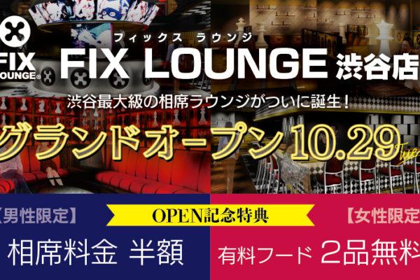 カード_FIX渋谷告知_おもて0920